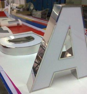 Изготавливаю буквы и вывески