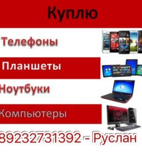 Телефоны, ноутбуки, планшеты