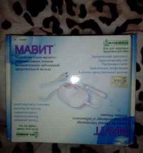 Аппарат для лечения предстательной железы у мужчин
