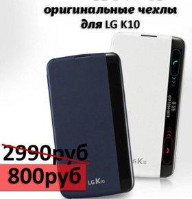 Оригинальный чехол для LG K10