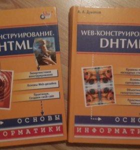 Учебники по HTML DHTML 2шт