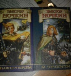 Книги Виктора Ночкина