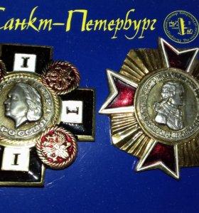 2 ордена с портретами Петра 1 и Павла 1 (нов)