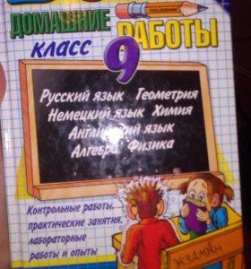 Решебник по всем предметам за 9 класс