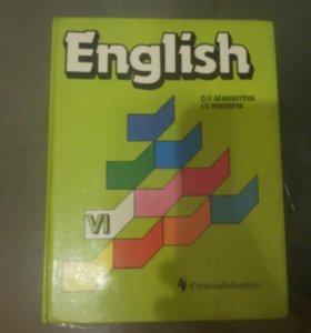 Учебник английского языка Афанасьева