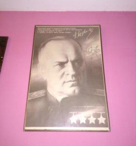 Картина-диорама Маршал Жуков
