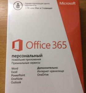 ПО Office 365