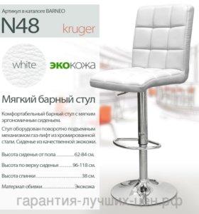 Барный стул Kruger N-48