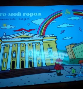 Раскраски город Железногорск