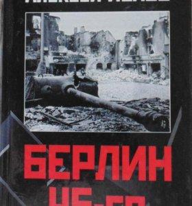 Книга Берлин 45-го