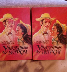 """Маргарет Митчелл """"Унесенные ветром"""", 2 тома."""