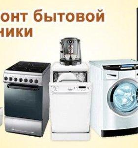 Ремонт телевизоров бытовой техники на дому!