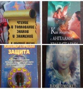 Книги по парапсихологии