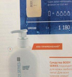 Концентрированное жидкое мыло для рук