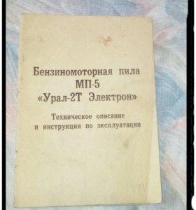 Бензопила( Урал-2Т Электрон 1990г.)