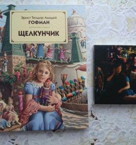 Интересный подарок. Книга и диск