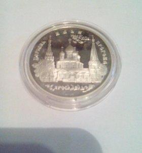 3 рубля 1996 года Церковь Ильи Пророка