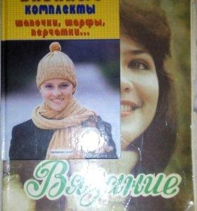 Книга и журнал по вязанию