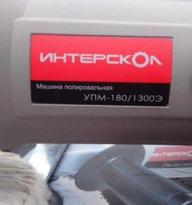 Машина полировальная упм -180/1300э