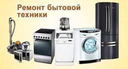 Ремонт бытовой техники на дому!