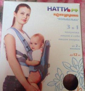 Кенгуру для мамы и ребёнка!!