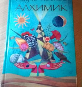 """Книга """"Алхимик"""""""