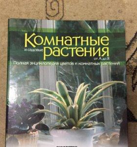 """Журналы """"Комнатные и садовые растения"""""""