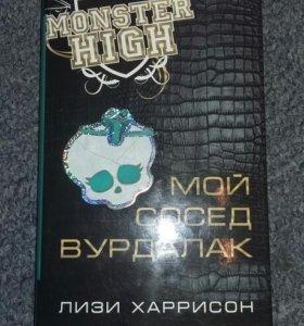 """Книга Monster High """"Мой сосед вурдалак"""""""
