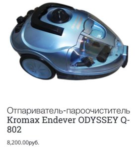 🤖💨Пароочиститель-отпариватель Kromax