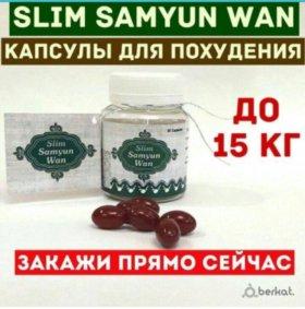 Капсулы для похудения