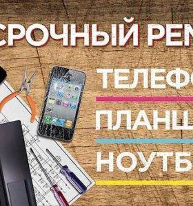 Ремонт ПК, телефонов, планшетов