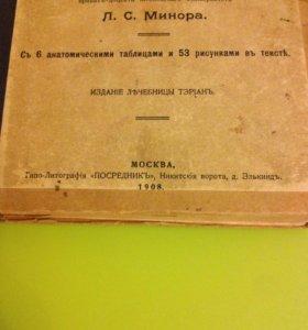 Руководство Dr. TOBY COHN (1908 год)