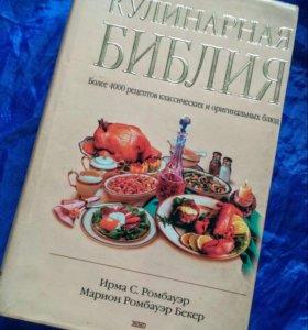 Книги по кулинарии. Цена за 1 экз.