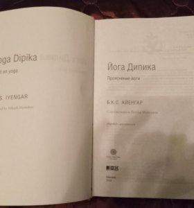 Книга Йога Дипика Айенгар
