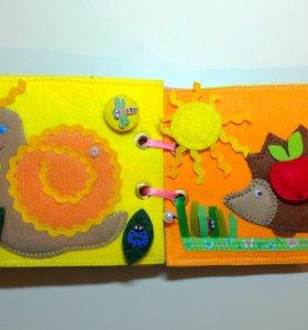 Развивающая книжка для детей. Новая. Ручная работа