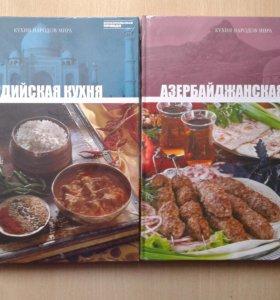 Кухни народов мира