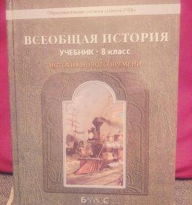 Учебник по истории 8 класс