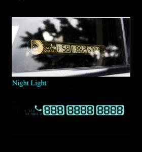 Табличка номера телефона в автомобиль