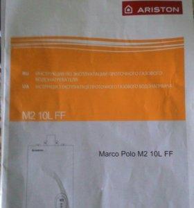 Газовая колонка Ariston Marco polo m2 10LL FF