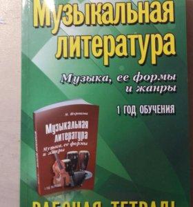 Тетрадь по муз литературе шорникова 1 год обучения