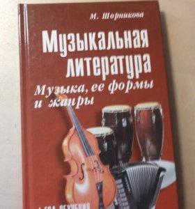 Учебник по муз литературе шорникова 1 год обучения