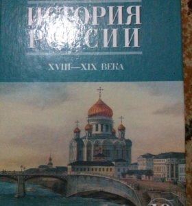 Учебник по истории России 10 класс