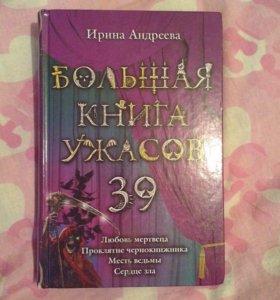 Большая книга ужасов 39