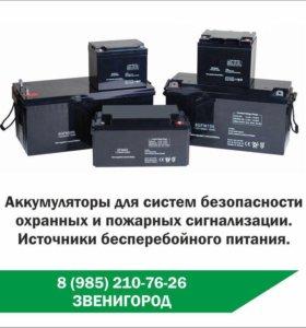 Аккумуляторы, ИБП
