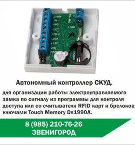 Автономный контроллер для СКУД