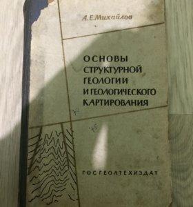 Основы структурной геологии
