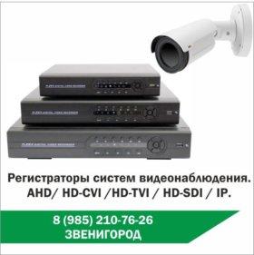 Регистраторы для видеонаблюдения.