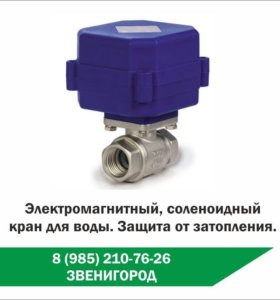 Электромагнитный кран для воды.