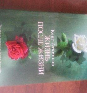 Книга Жизнь после Жизни