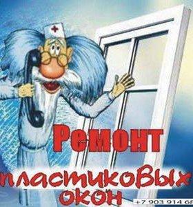 Ремонт окон ПВХ!!!